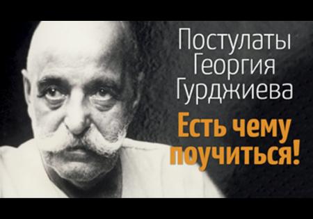 Советы Гурджиева