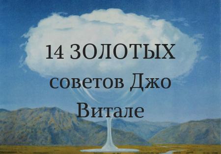 14 ЗОЛОТЫХ советов Джо Витале, которые поддержат в трудную минуту