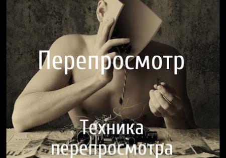 Техника Перепросмотр