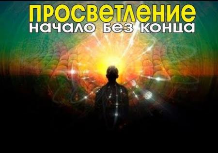 7 термоядерных фишек просветления