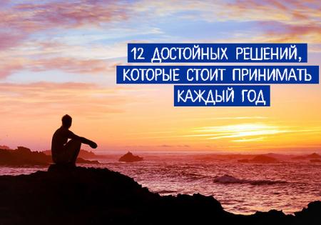 12 ДОСТОЙНЫХ РЕШЕНИЙ.