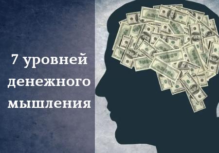 7 уровней денежного мышления. А на каком Вы?