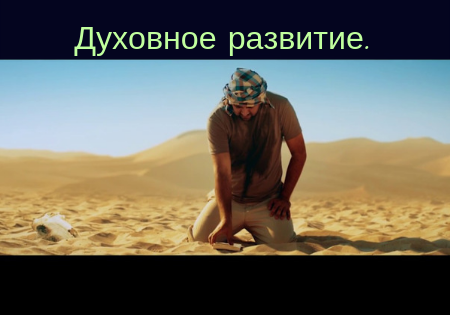 Духовное развитие. Фильм.