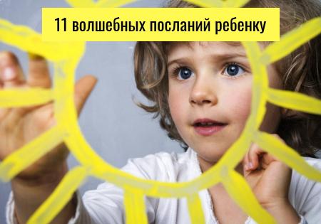 11 волшебных посланий ребенку