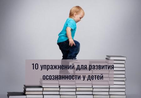 10 упражнений для развития осознанности у детей