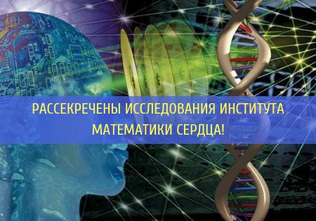 Рассекречены исследования Института Математики Сердца!