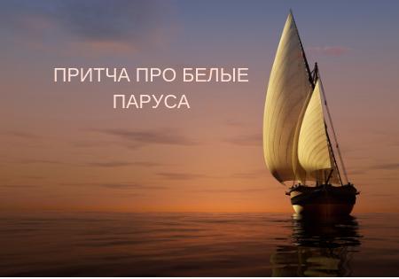 Притча про белые паруса