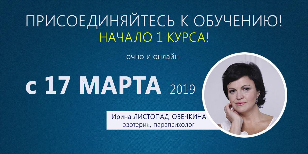 Начало 1 КУРСА - 17 МАРТА 2019!