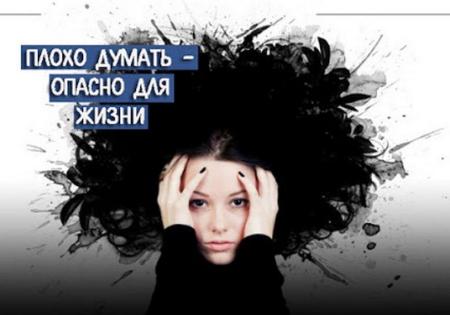 Плохо думать – опасно для жизни...