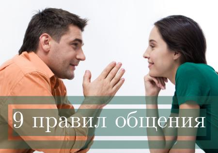 9 правил общения, которые помогут выстроить идеальные отношения