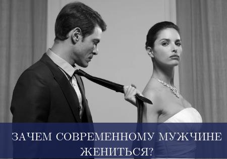 Зачем современному мужчине жениться?