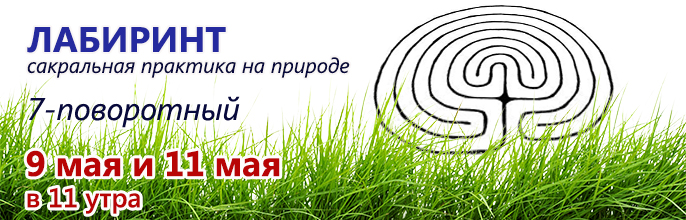 ЛАБИРИНТ! Сакральная практика на природе! 9 и 11 мая!