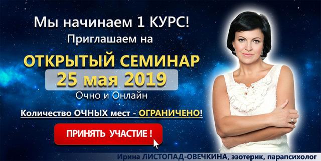 НАЧАЛО 1 КУРСА! Открытый семинар 25 мая!