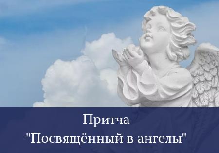 Притча «Посвящённый в ангелы»