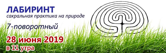 ЛАБИРИНТ! 28 ИЮНЯ 2019!