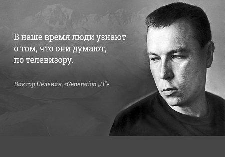 20 острых цитат Виктора Пелевина