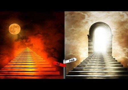 Путь в Рай или Ад