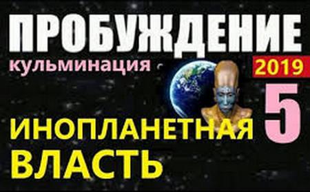 """""""ПРОБУЖДЕНИЕ""""! Цикл д/ф фильмов!"""