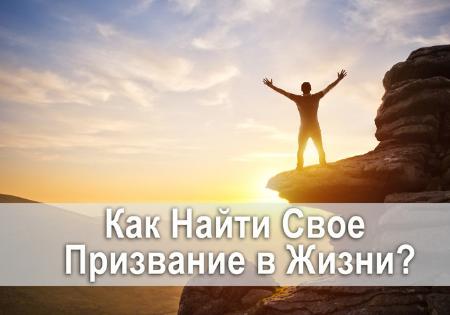 Как самостоятельно найти призвание за 7 дней