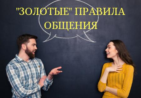 """""""ЗОЛОТЫЕ"""" ПРАВИЛА ОБЩЕНИЯ"""