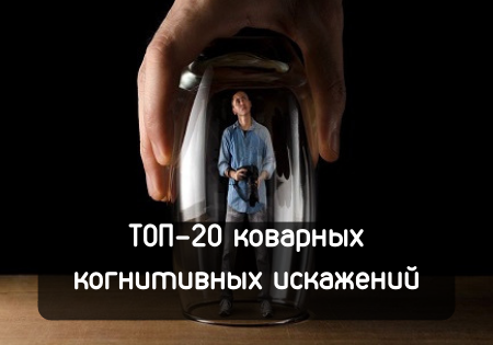 ТОП-20 коварных когнитивных искажений