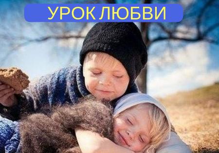 УРОК ЛЮБВИ