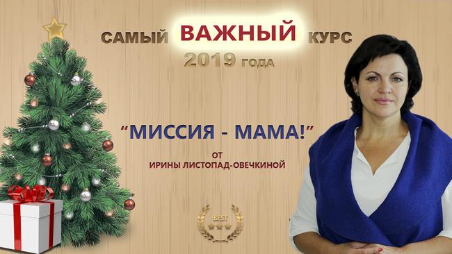 """Видео курс """"МИССИЯ МАМА""""!"""
