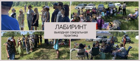 ЛАБИРИНТ 27.06.20 ФОТООТЧЕТ