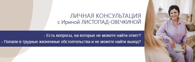 Личная консультация с Ириной Листопад-Овечкиной.